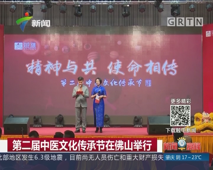 第二届中医文化传承节在佛山举行