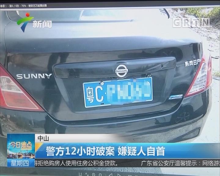 中山:司机肇事逃逸 行人一死一伤