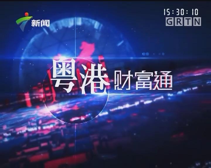 [2018-01-14]粤港财富通:A股地产板块为何集体狂欢?