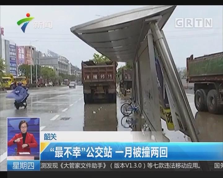 """韶关:""""最不幸""""公交站 一月被撞两回"""