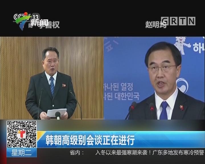 韩朝高级会谈正在进行