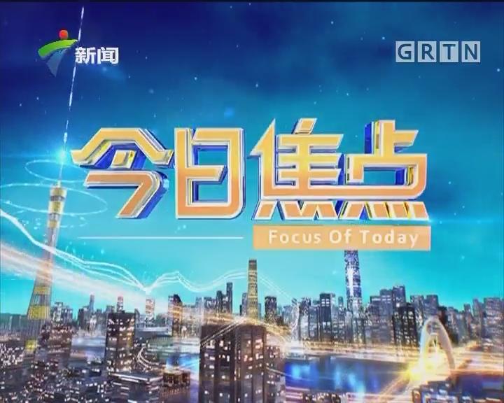 [2018-01-15]今日焦点:广州:出租车运价改革听证会抽签下午举行