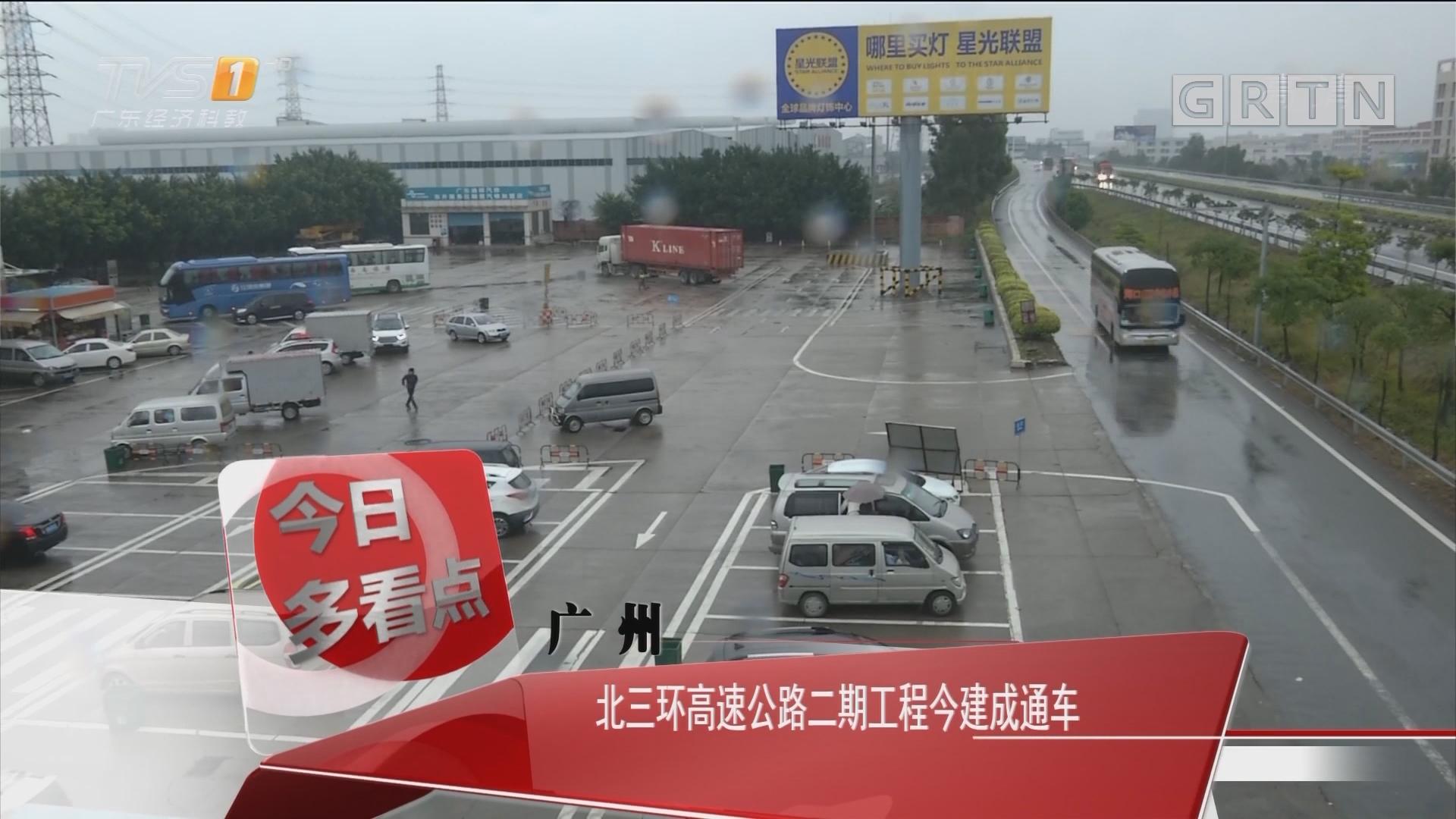 广州:北三环高速公路二期工程今建成通车