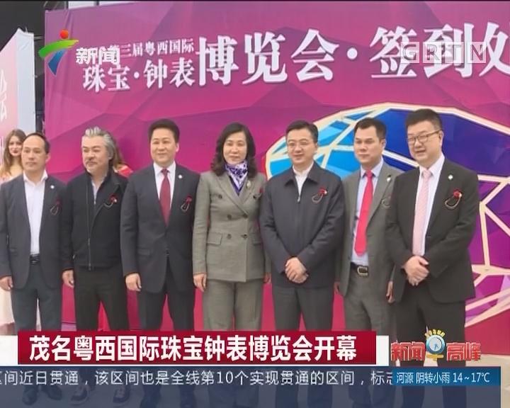 茂名粤西国际珠宝钟表博览会开幕