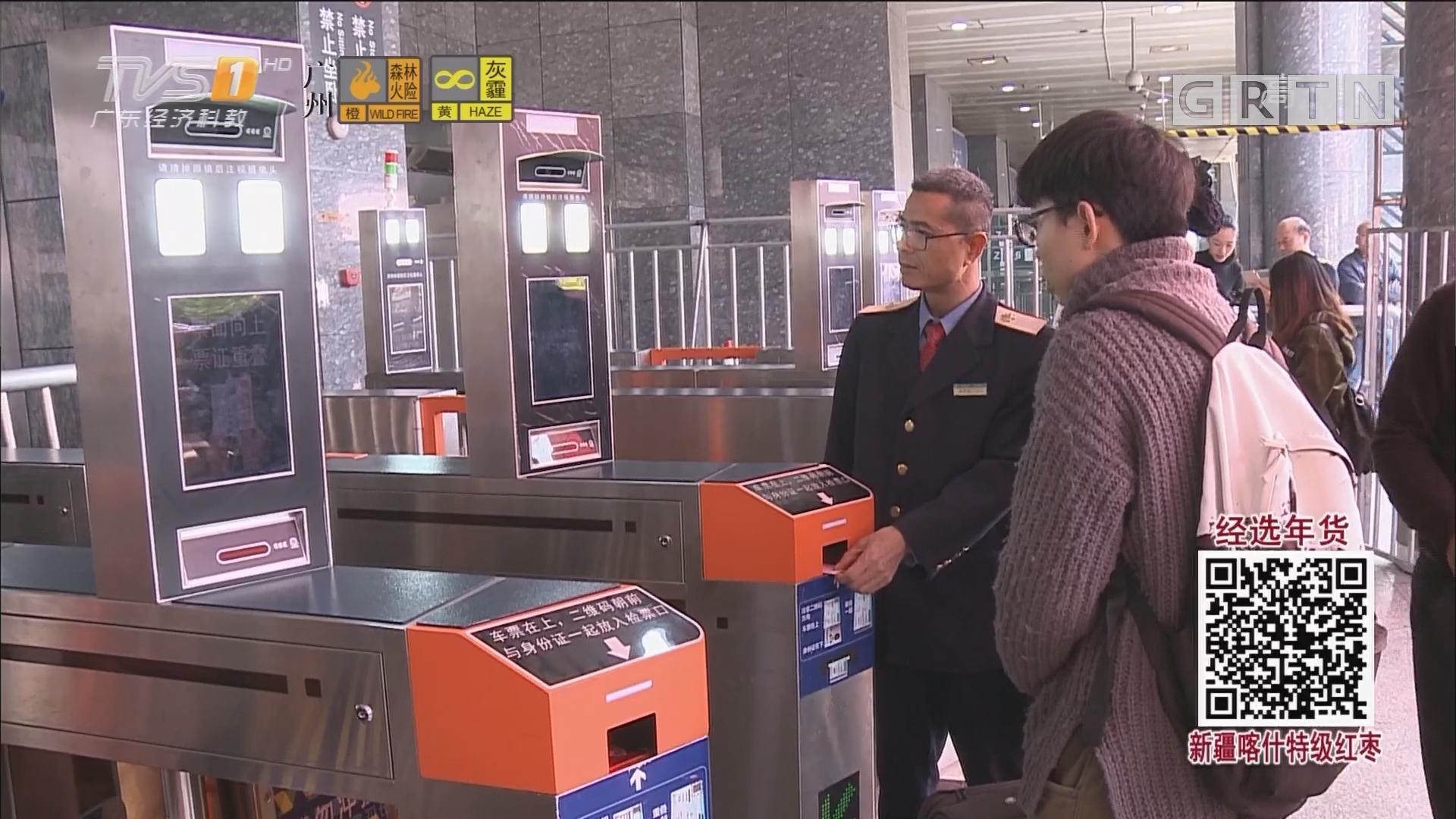 """广州火车站可 """"刷脸进站"""" 但这个细节要注意"""
