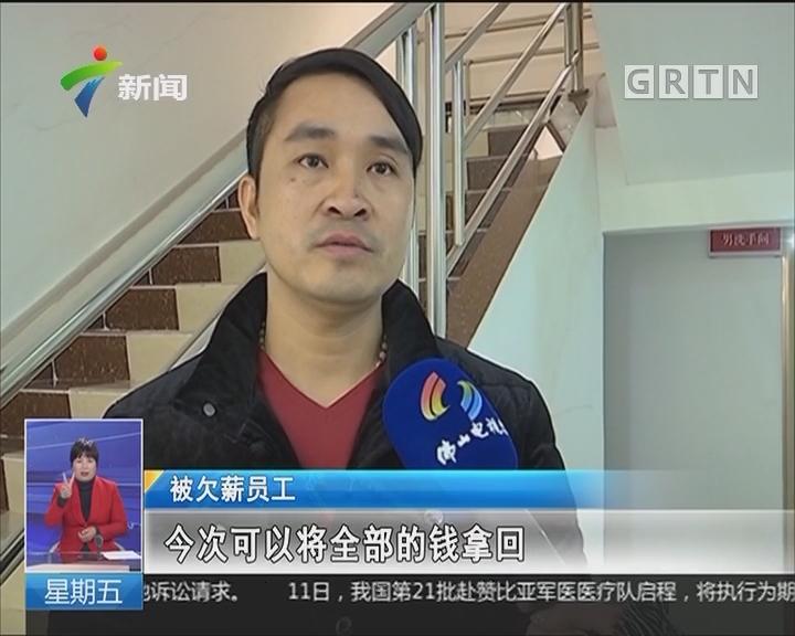 佛山:警方千里抓老赖 为员工讨回32万血汗钱