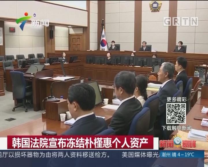 韩国法院宣布冻结朴槿惠个人资产