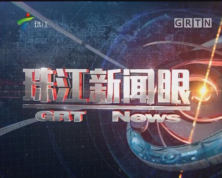 [2018-01-08]珠江新闻眼:粤北下今年第一场雪 京珠北部分路段封闭