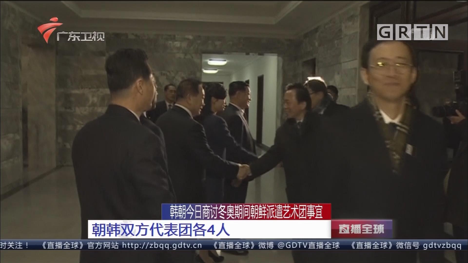 韩朝今日商讨冬奥期间朝鲜派遣艺术团事宜:朝韩双方代表团各4人
