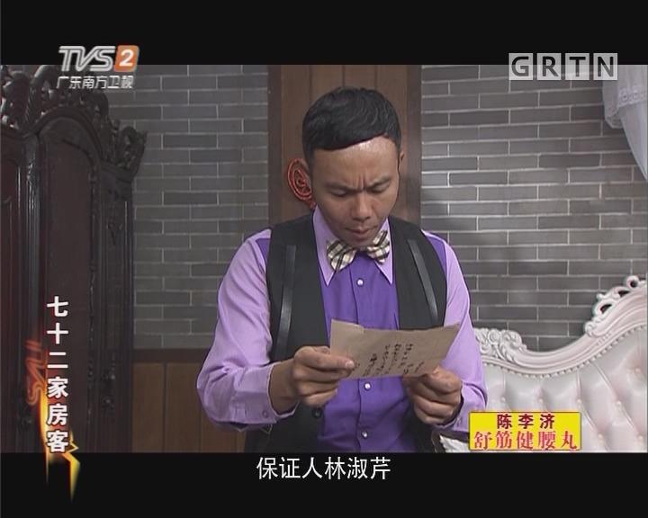 [2019-05-22]七十二家房客:绝世好女婿(上)