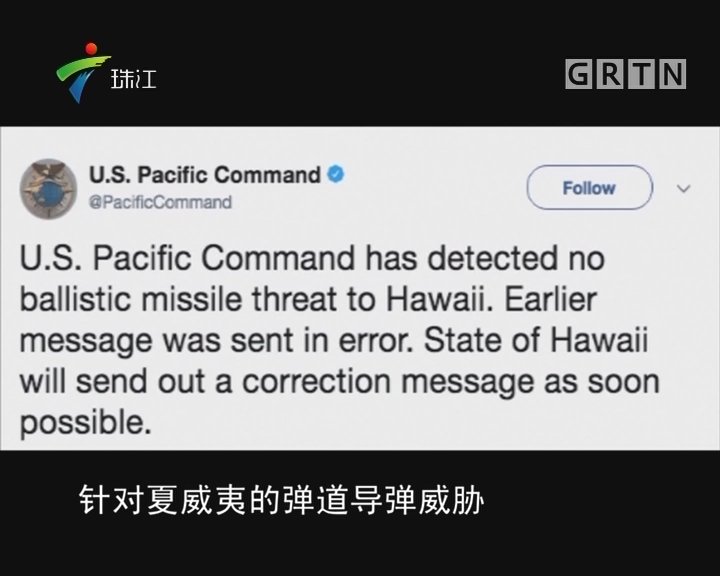 """美国夏威夷误发""""导弹来袭""""警报引发恐慌"""
