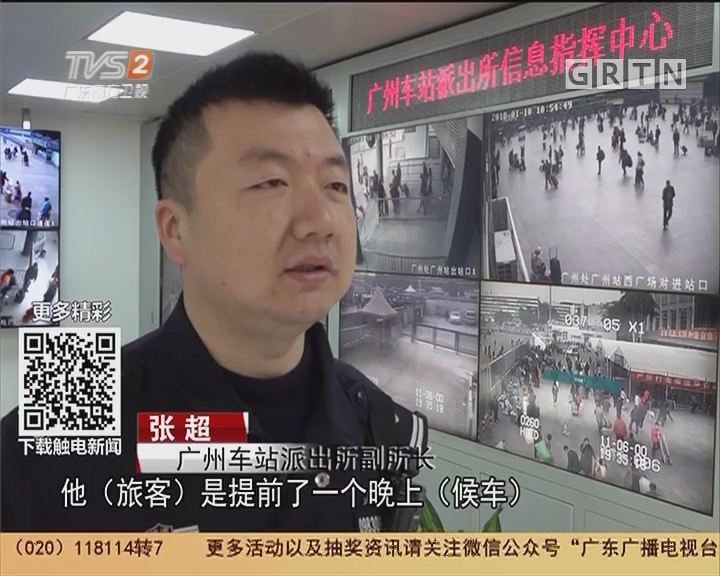 出行防盗:广州火车站 旅客醉酒熟睡地上 财物险被盗