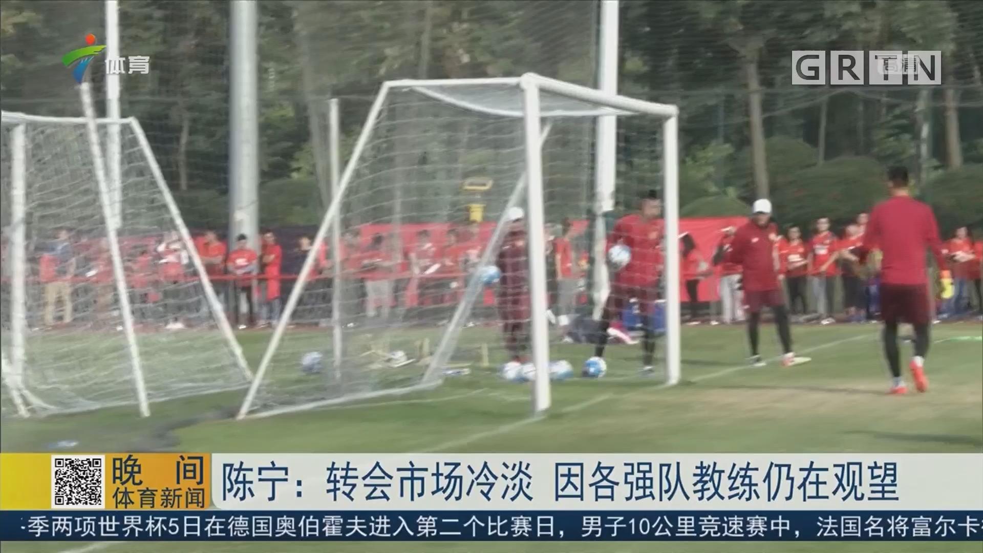 陈宁:转会市场冷淡 因各强队教练仍在观望