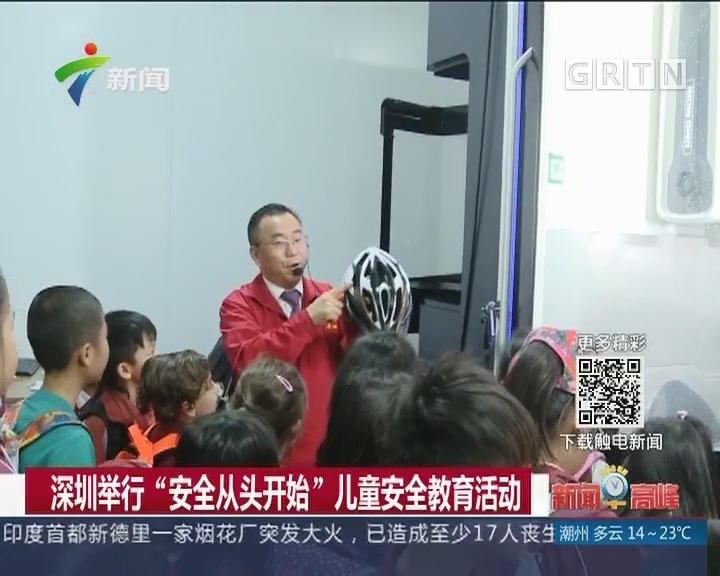 """深圳举行""""安全从头开始""""儿童安全教育活动"""