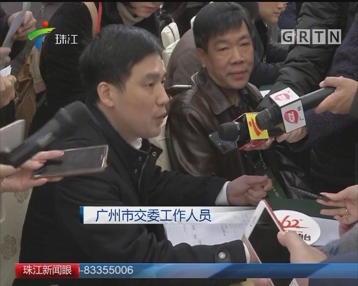 广州市政协十三届二次会议开幕 委员现场问政