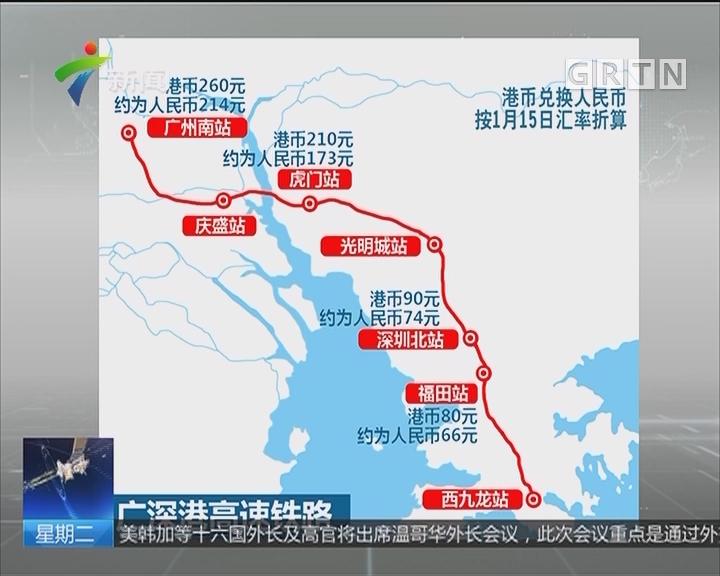 广深港高铁:西九龙至广州南 票价初定260港元