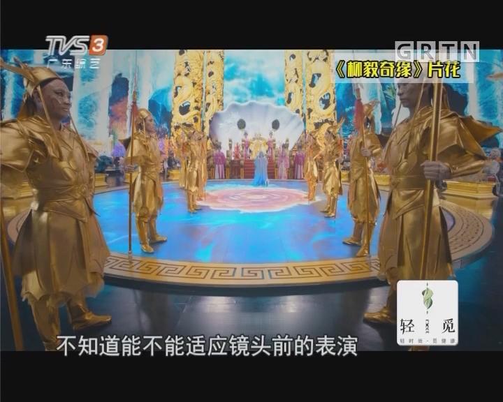 粤剧电影《柳毅奇缘》创新上映