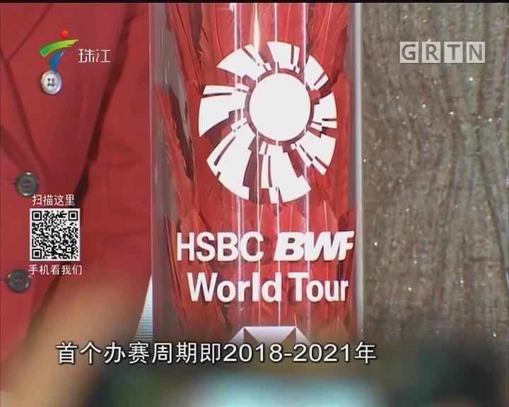 世界羽毛球巡回赛总决赛落户广州