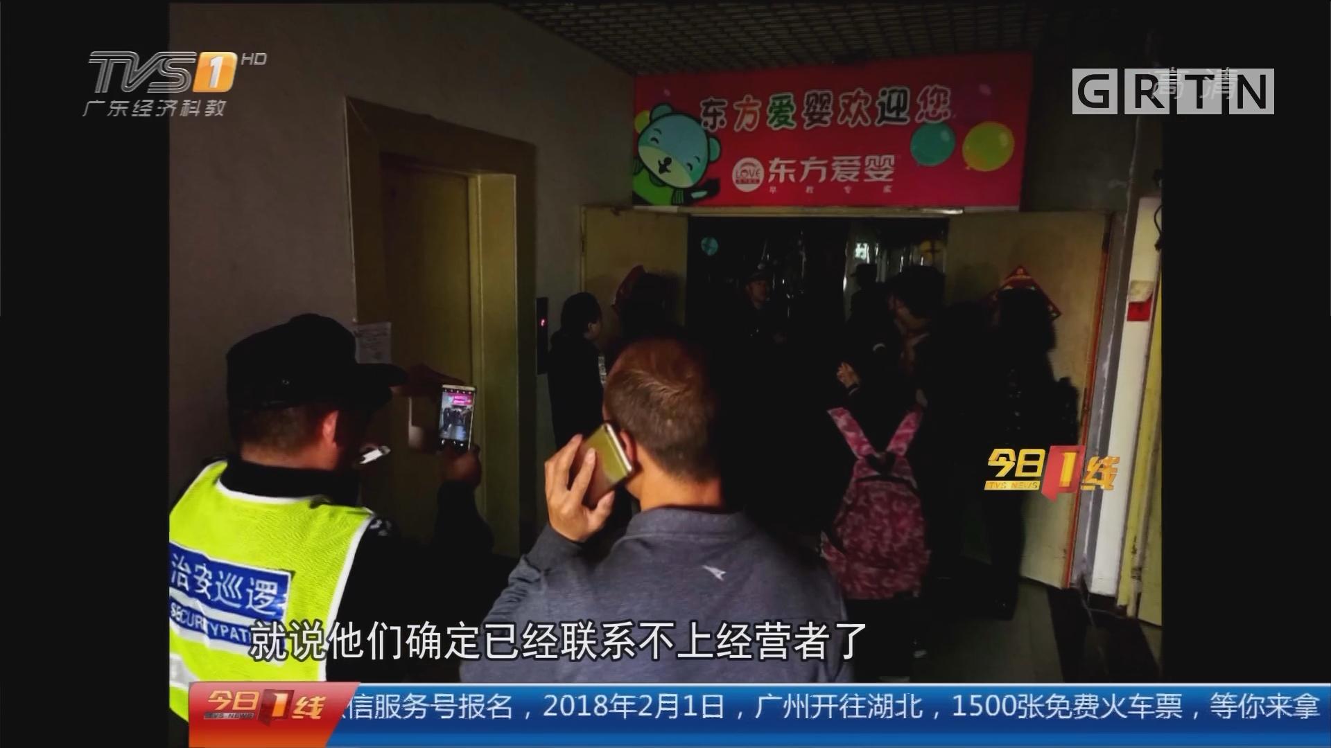 """广州海珠:早教负责人""""跑路"""" 欠40万课程费"""