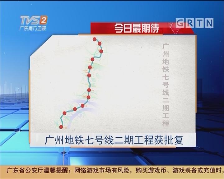 今日最期待:广州地铁七号线二期工程获批复
