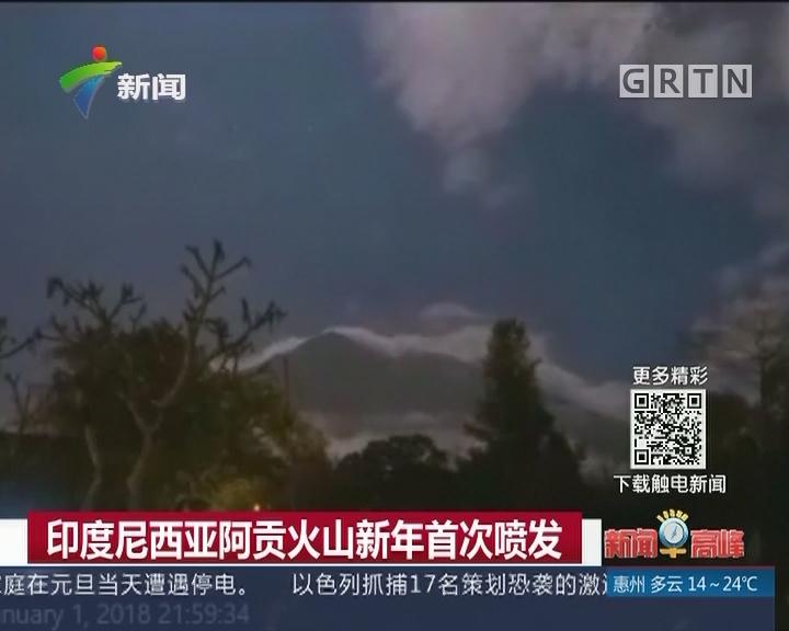 印度尼西亚阿贡火山新年首次喷发
