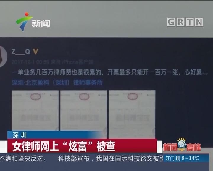 """深圳:女律师网上""""炫富""""被查"""