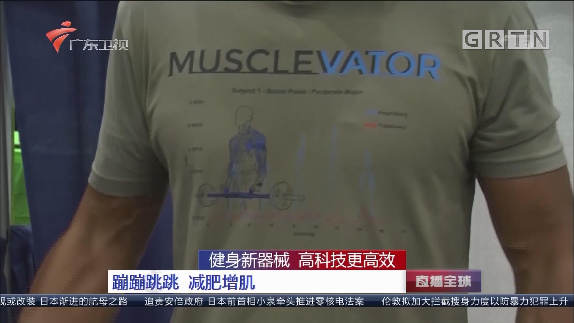 健身新器械 高科技更高效:蹦蹦跳跳 减肥增肌