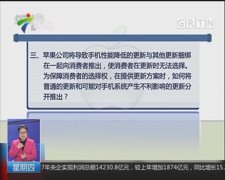 """苹果""""降频门""""事件:上海消保委向苹果公司发出查询函"""