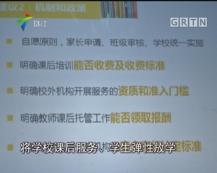 广州市政协常委:把课后托管列入政府民生工程