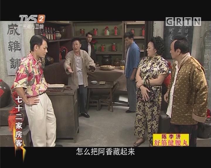 [2018-01-18]七十二家房客:误招虎狼婿(二)