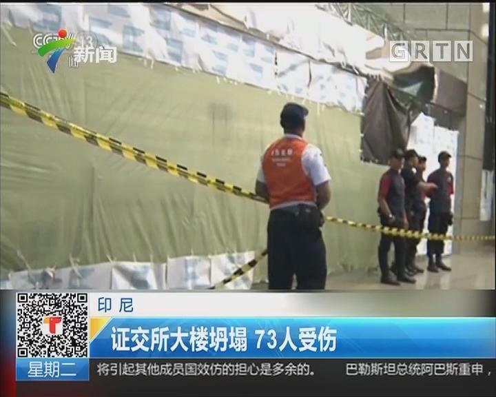印尼:证交所大楼坍塌 73人受伤