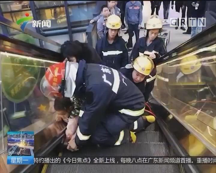 广州:三岁娃小手被卷进扶梯 消防火速救援