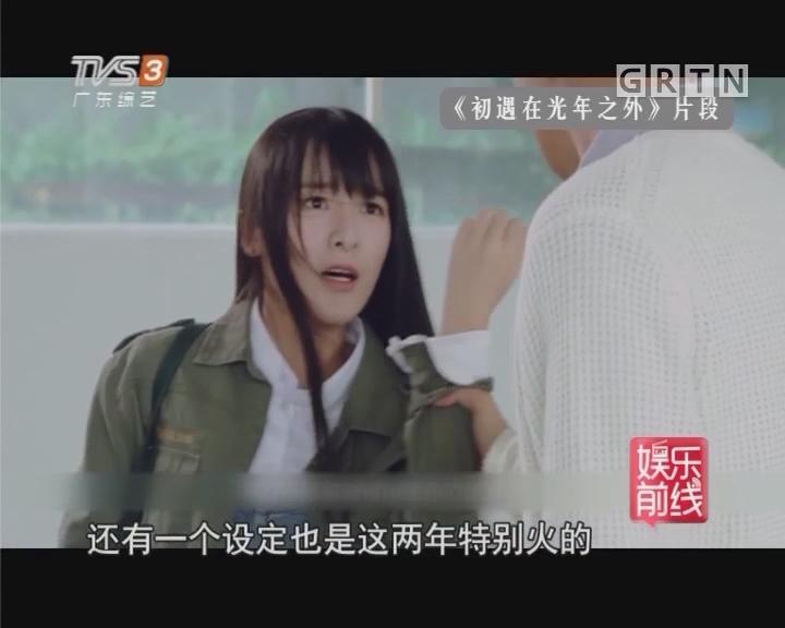 徐娇新剧演跨次元恋爱 被质疑抄袭《微微一笑很倾城》
