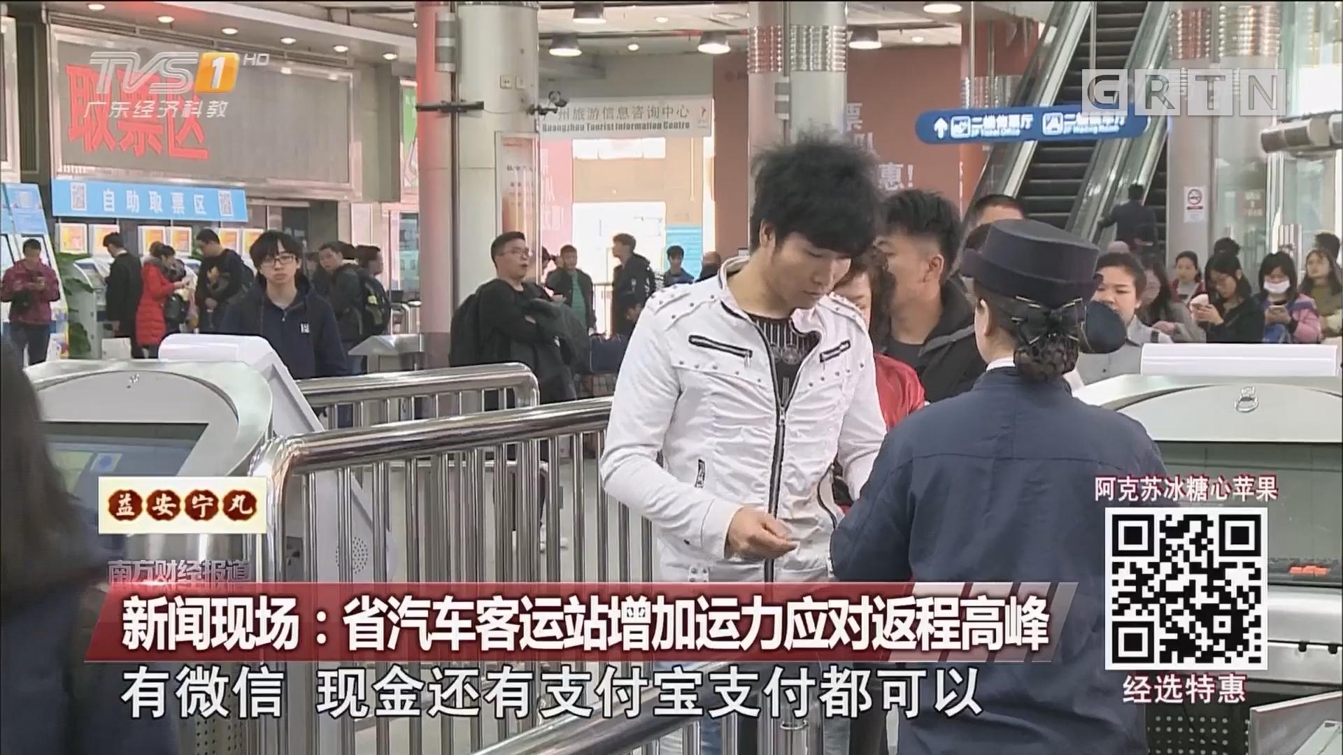 新闻现场:省汽车客运站增加运力应对返程高峰