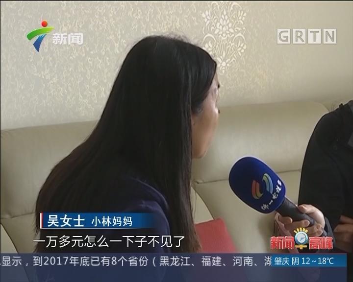 佛山:9岁女童偷家里一万多元 给网红刷礼物