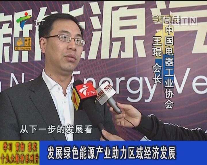 学习 贯彻 落实十九大精神系列片:发展绿色新能源产业助力区域经济发展