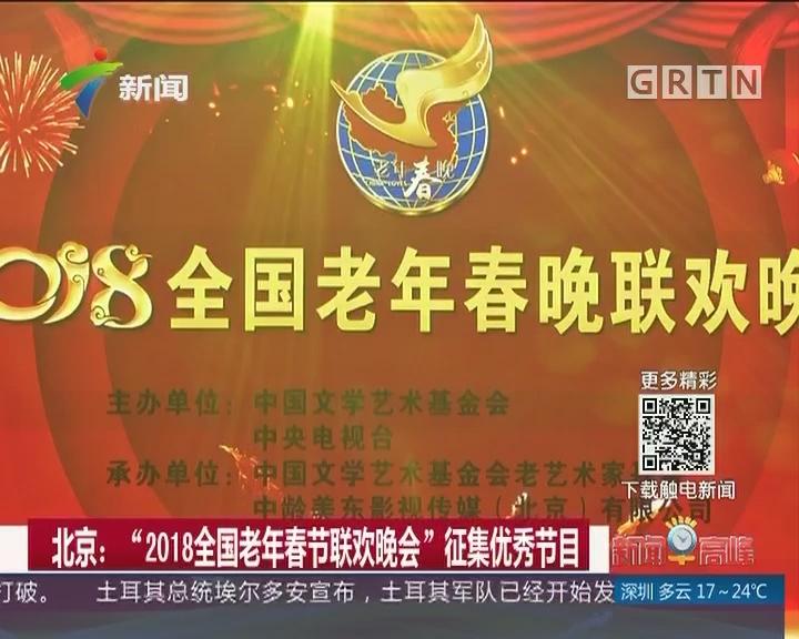 """北京:""""2018全国老年春节联欢晚会""""征集优秀节目"""