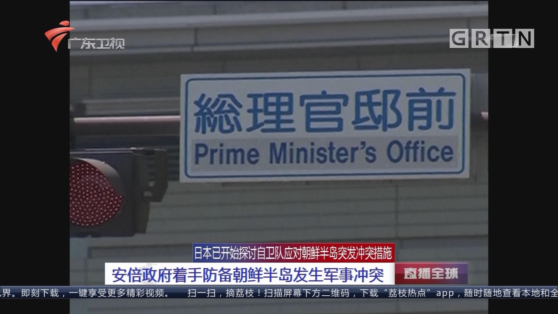 日本已开始探讨自卫队应对朝鲜半岛突发冲突措施:安倍政府着手防备朝鲜半岛发生军事冲突