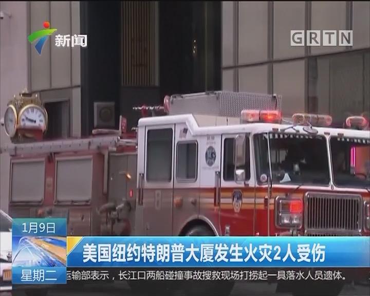 美国纽约特朗普大厦发生火灾2人受伤
