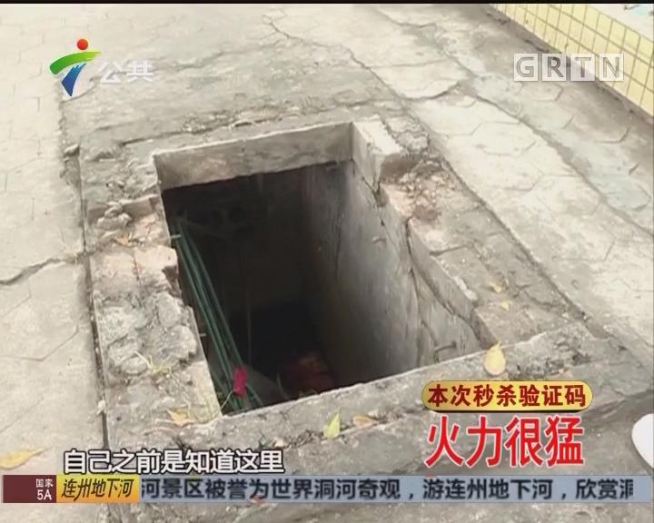 中山:井口长期无人处理 行人不慎跌落