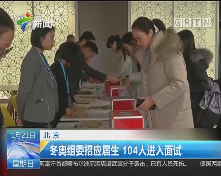 北京:冬奥组委招应届生 104人进入面试