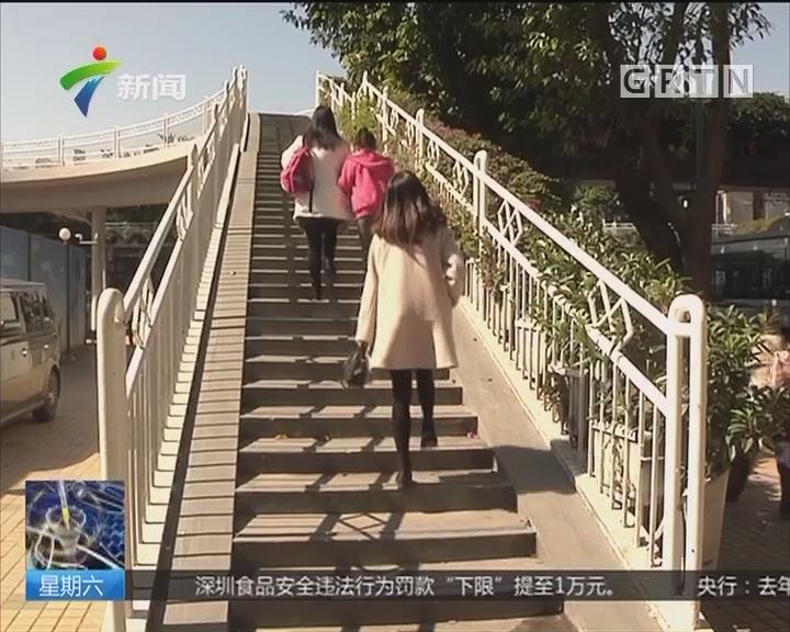 广州:人行天桥没有电梯 部分市民出行不便