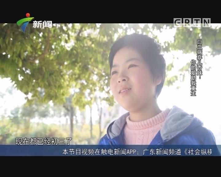 [2018-01-01]社会纵横:白血病弃儿杏妹:你的爱助我重生