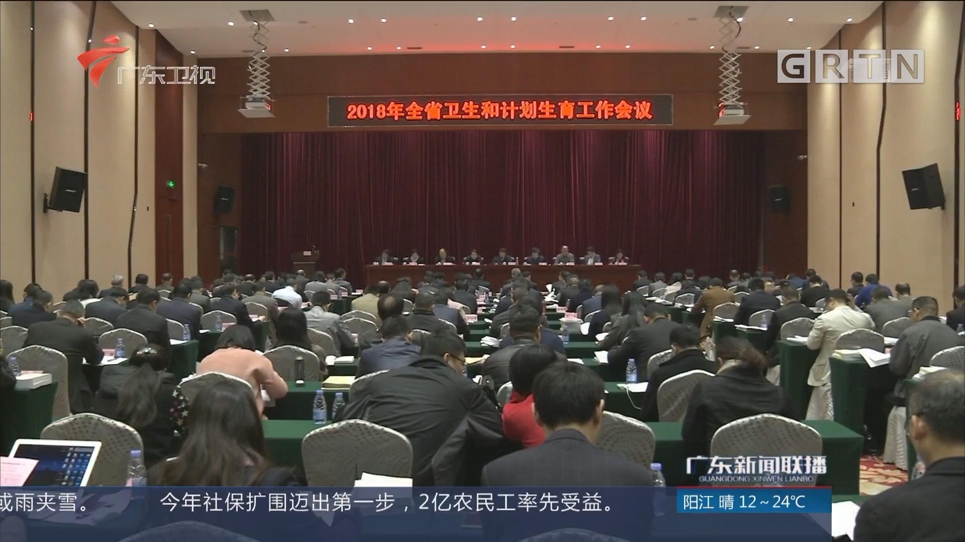 """把广东建设成为实施健康中国战略的重要""""窗口""""和""""示范区"""""""