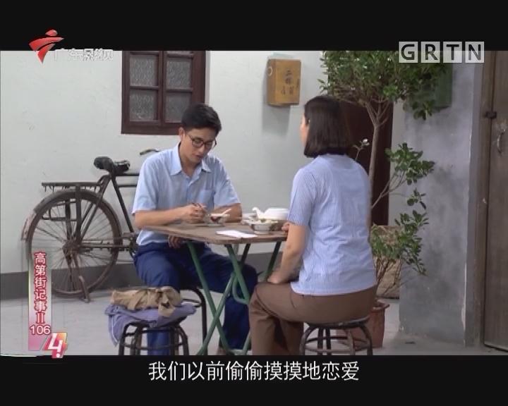 [2018-01-14]高第街记事:为了爱(二)