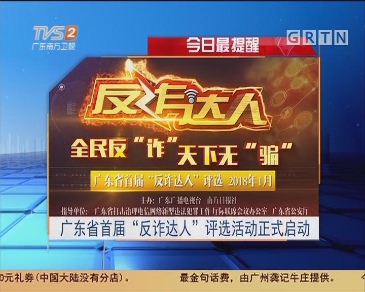 """今日最提醒:广东省首届""""反诈达人""""评选活动正式启动"""