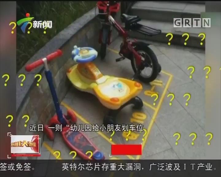 幼儿园设迷你停车位走红 小朋友为抢车位每天早起