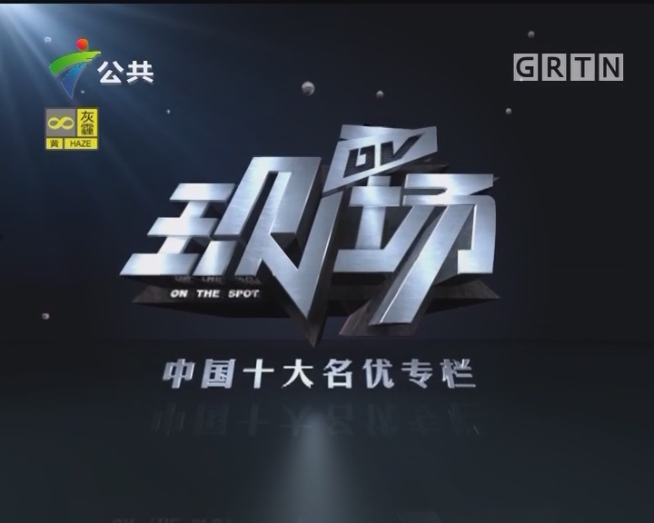 [2018-01-18]DV现场:广州一高中 多名学生突感不适