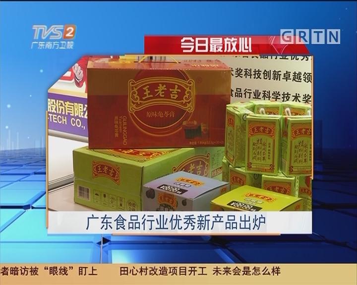 今日最放心:广东食品行业优秀新产品出炉