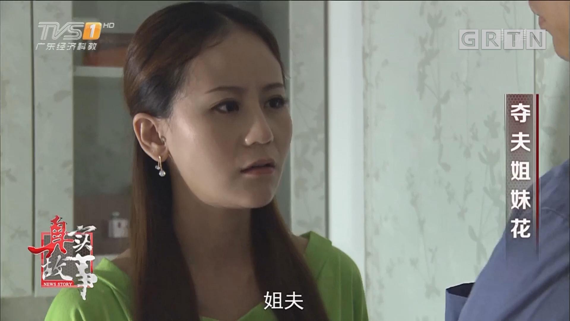 [HD][2018-01-04]真实故事:夺夫姐妹花